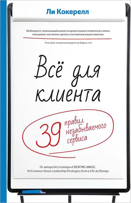 Всё для клиента. 39 правил незабываемого сервиса | Кокерелл Ли  #1