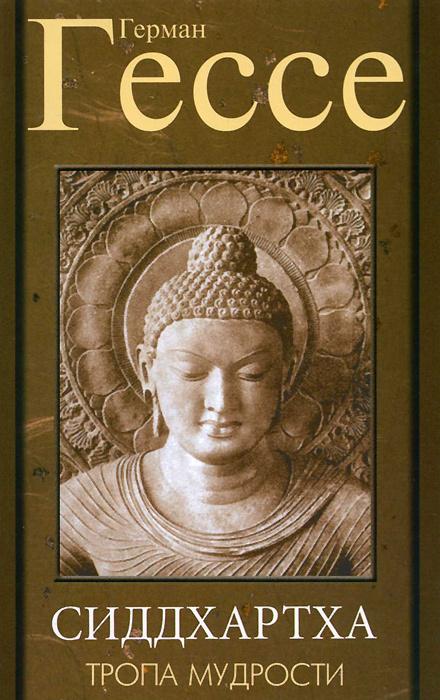 Тропа мудрости. Сиддхартха | Гессе Герман #1