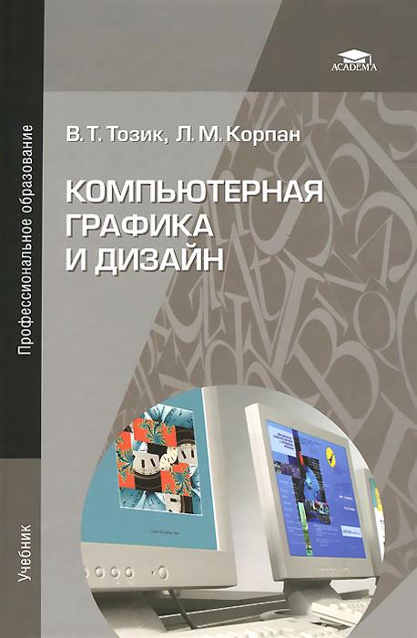 Компьютерная графика и дизайн. Учебник #1