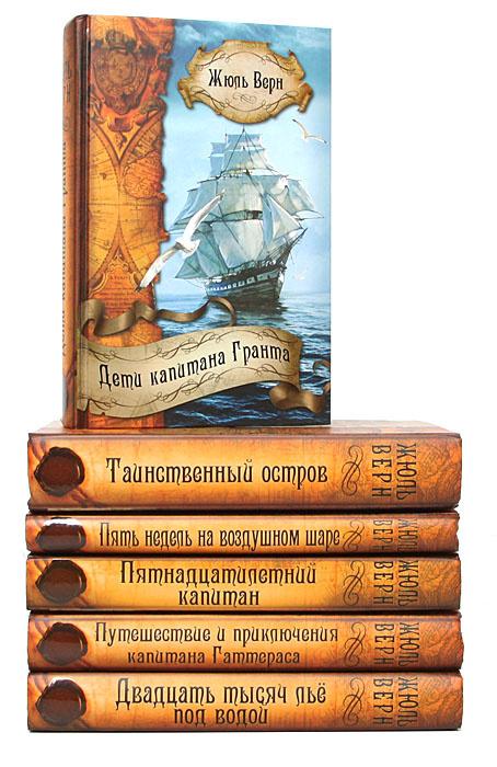 Жюль Верн. Собрание сочинений в 6 томах (комплект) | Верн Жюль  #1