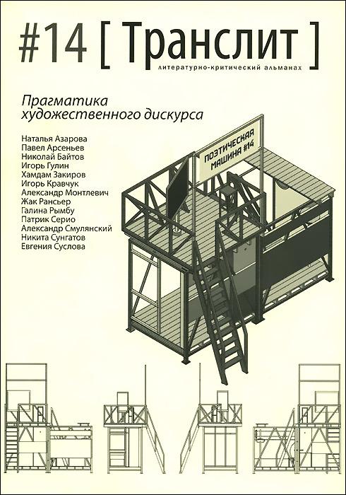 Транслит. Литературно-критический альманах, №14, 2014 #1
