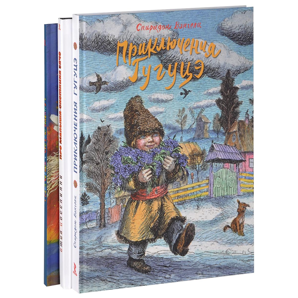 Приключения Гугуцэ. Про малыша-охотника Бачо. Что кому нравится (комплект из 3 книг)  #1