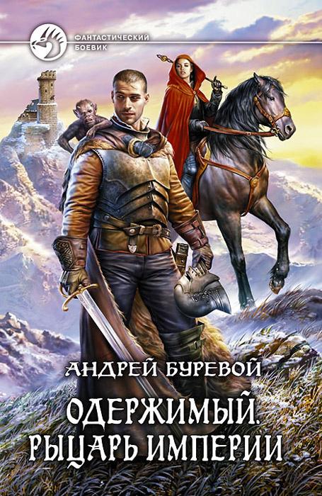 Одержимый. Рыцарь Империи   Буревой Андрей #1