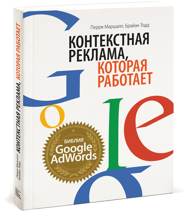 Контекстная реклама, которая работает. Библия Google AdWords #1