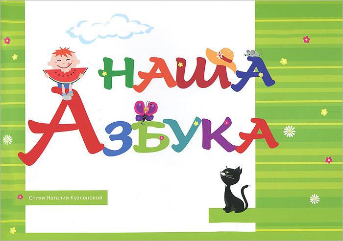 Наша Азбука | Кузнецова Наталия Александровна #1