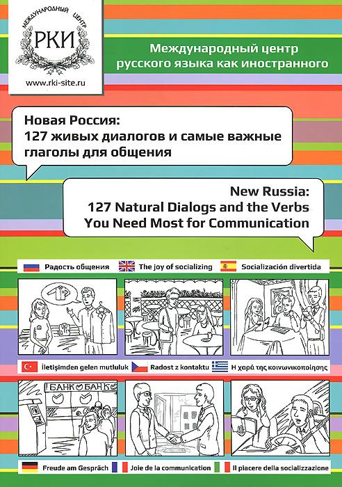 Новая Россия: 127 живых диалогов и самые важные глаголы для общения  #1