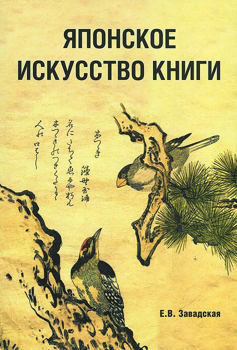 Японское искусство книги VII-XIX века #1