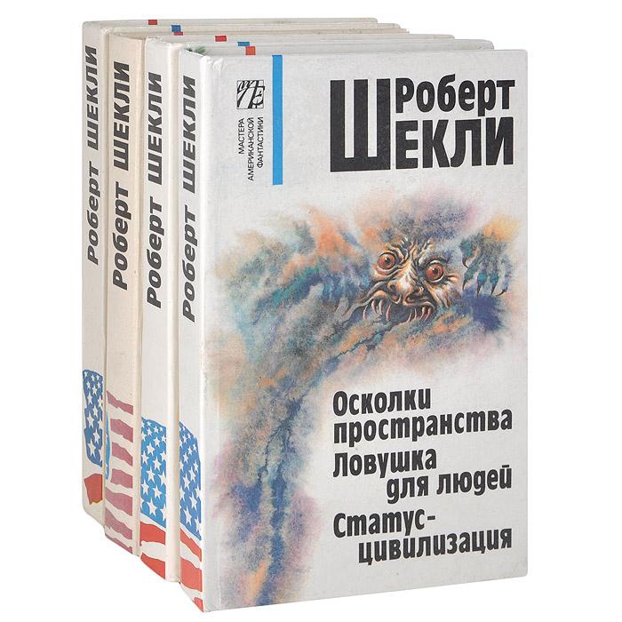Роберт Шекли. Собрание сочинений. В 4 томах (комплект)   Шекли Роберт  #1