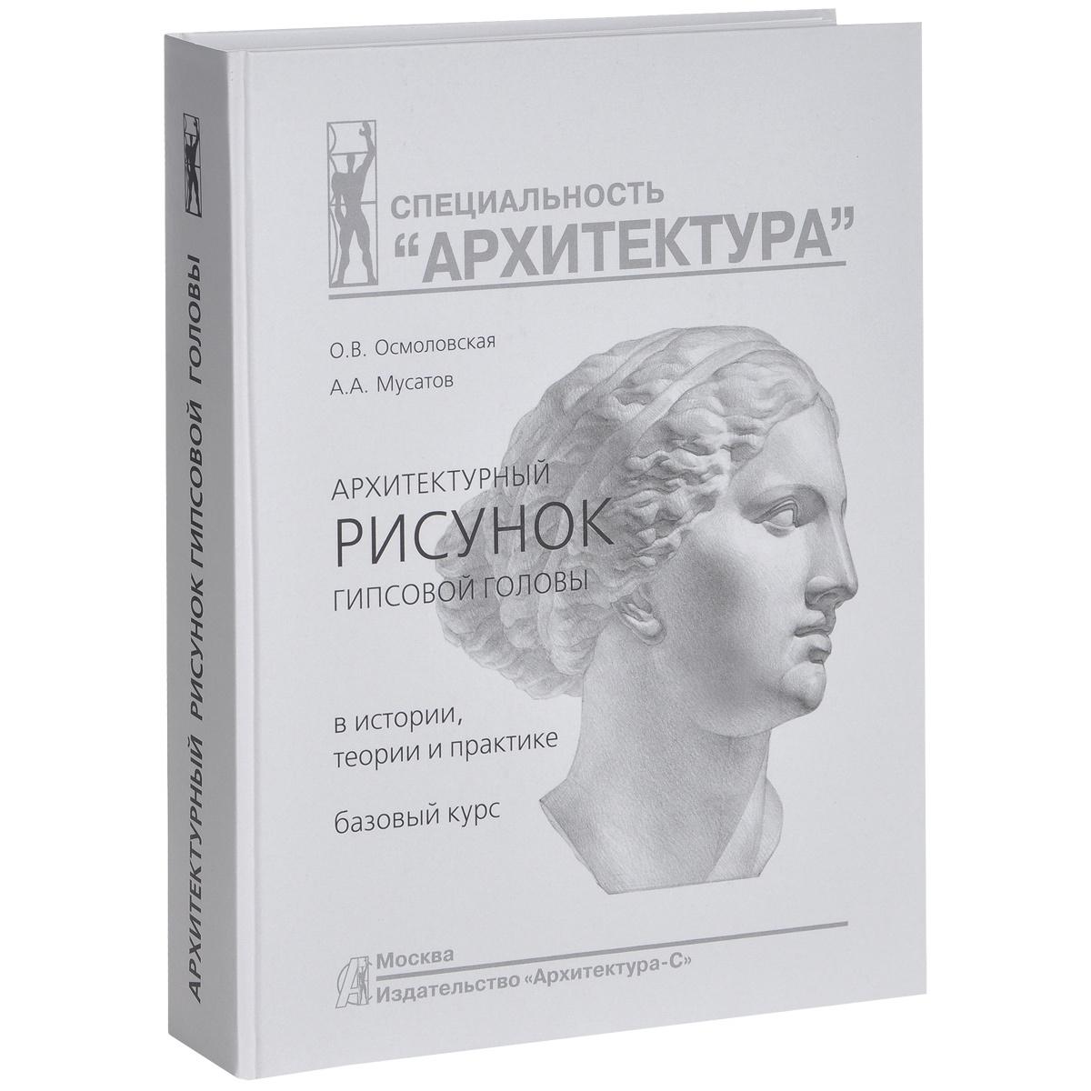 Архитектурный рисунок гипсовой головы. В истории, теории и практике. Базовый курс  #1