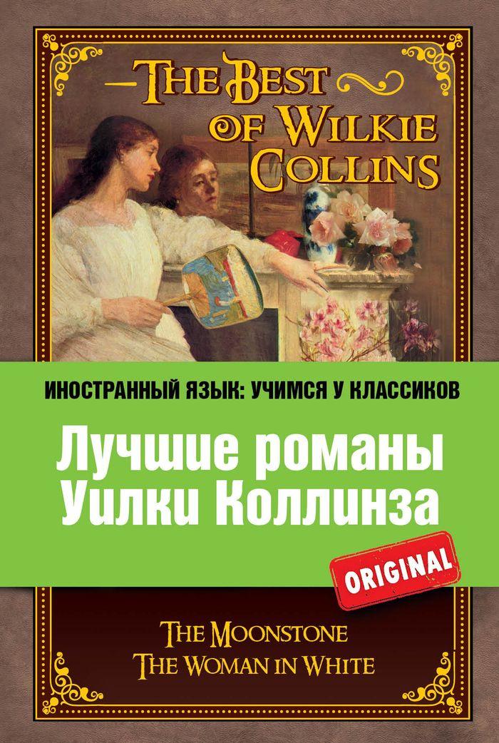 Лучшие романы Уилки Коллинза / The Best of Wilkie Collins | Коллинз Уильям Уилки  #1