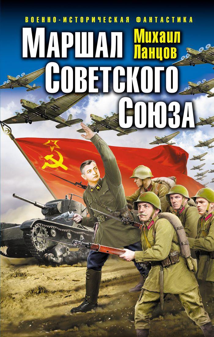 Маршал Советского Союза | Ланцов Михаил Алексеевич #1