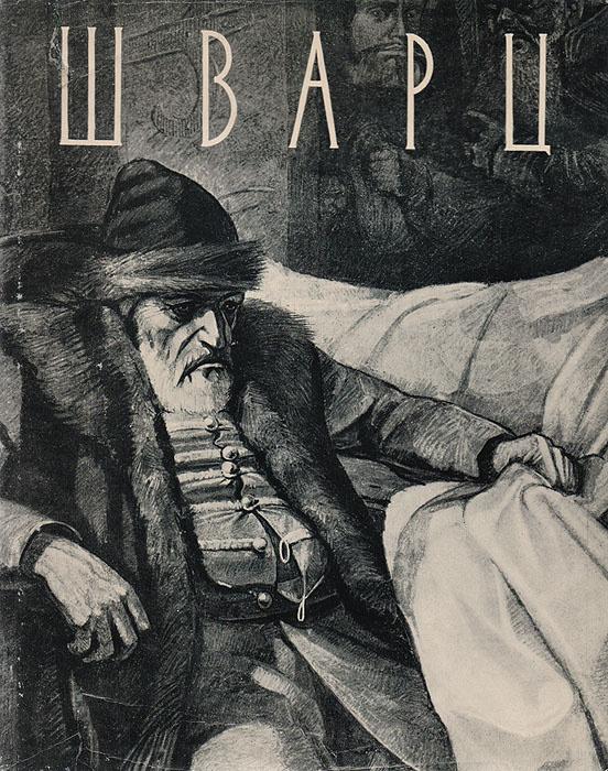 Вячеслав Григорьевич Шварц. 1838-1869 | Шварц Вячеслав Григорьвич, Верещагина Алла Глебовна  #1