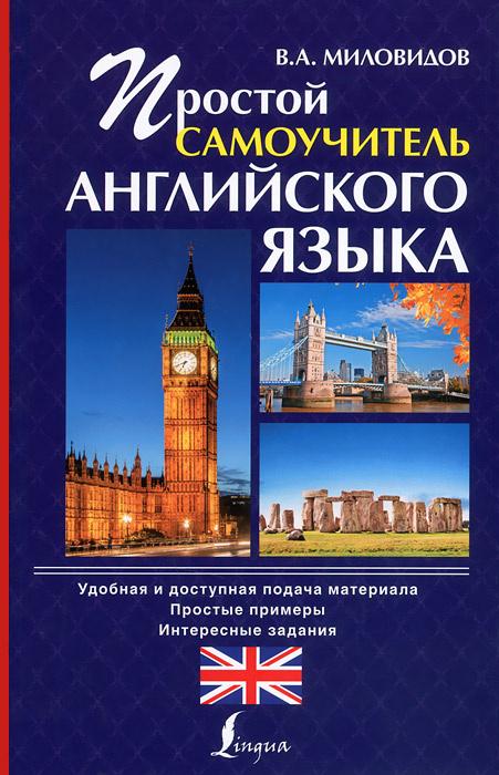 Простой самоучитель английского языка   Миловидов Виктор Александрович  #1