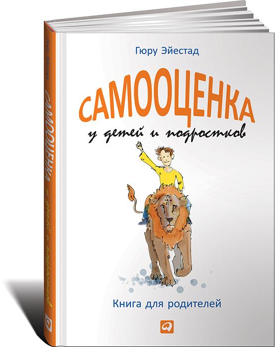 Самооценка у детей и подростков. Книга для родителей | Эйестад Гюру  #1