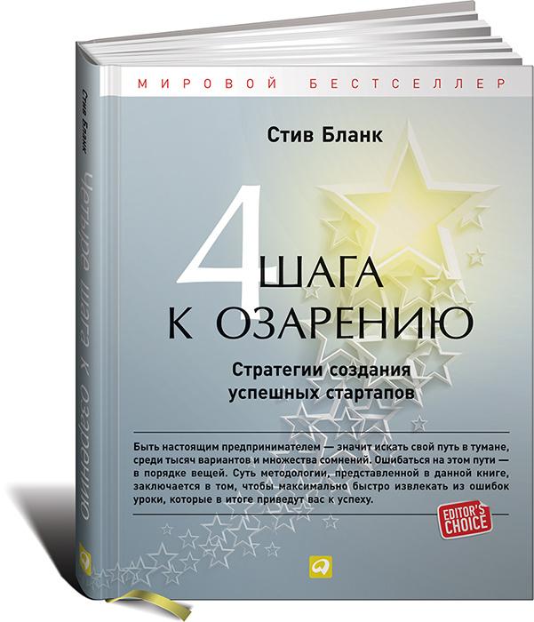 стив бланк стартап настольная книга основателя pdf