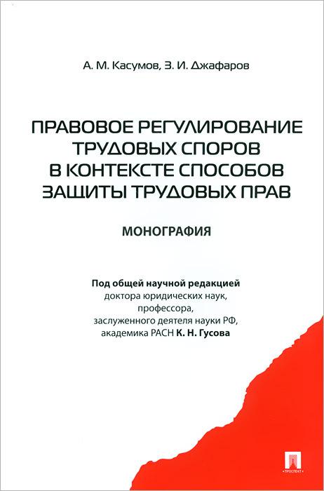 Правовое регулирование трудовых споров в контексте способов защиты трудовых прав  #1