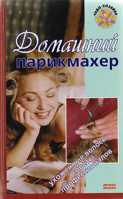 Домашний парикмахер | Марина З. С., Голубева Екатерина В.  #1