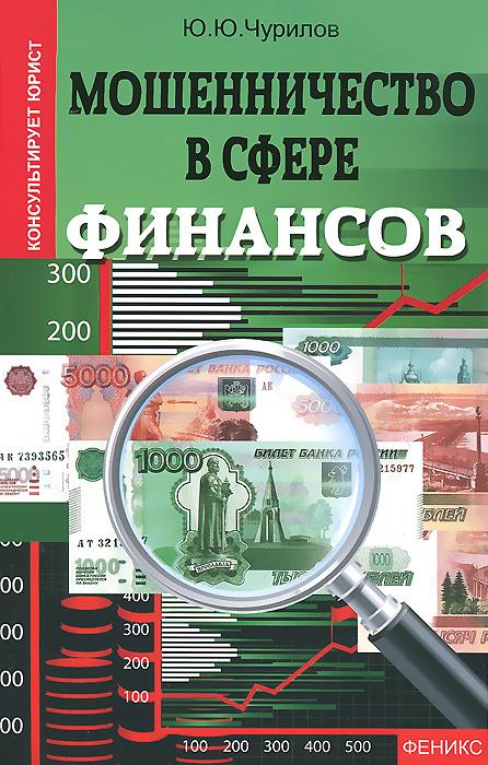 Мошенничество в сфере финансов #1