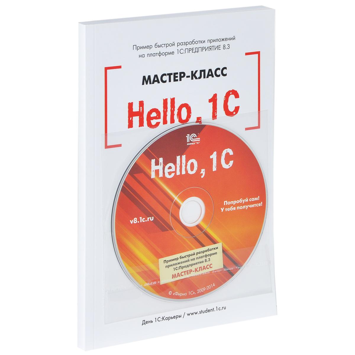 Hello, 1C. Пример быстрой разработки приложений на платформе 1С:Предприятие 8.3. Мастер-класс (+ CD-ROM) #1