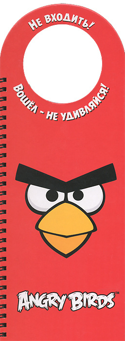 Angry Birds. Не входить! Вошел - не удивляйся! #1