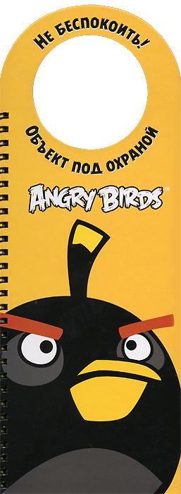 Angry Birds. Не беспокоить! Объект под охраной #1