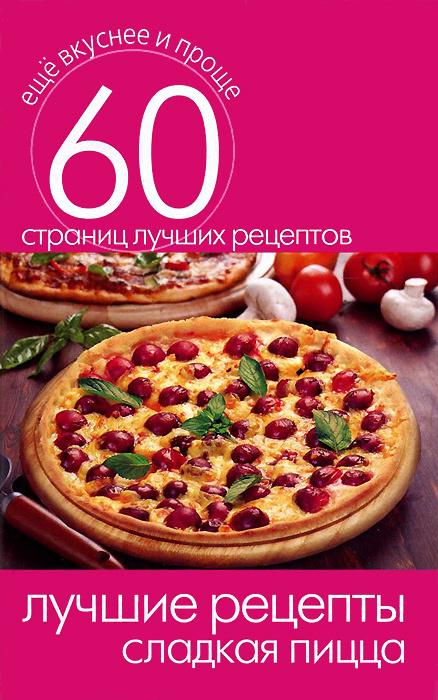 Лучшие рецепты. Сладкая пицца #1