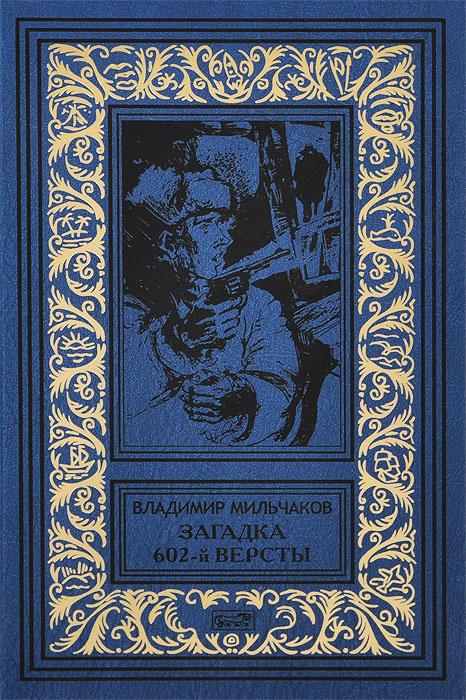 Загадка 602-й версты   Мильчаков Владимир Андреевич #1