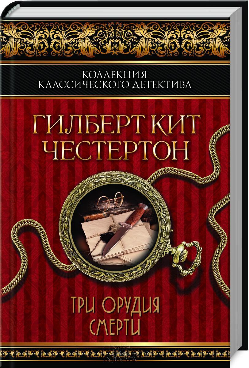 Три орудия смерти | Честертон Гилберт Кит, Михалюк Виталий А.  #1