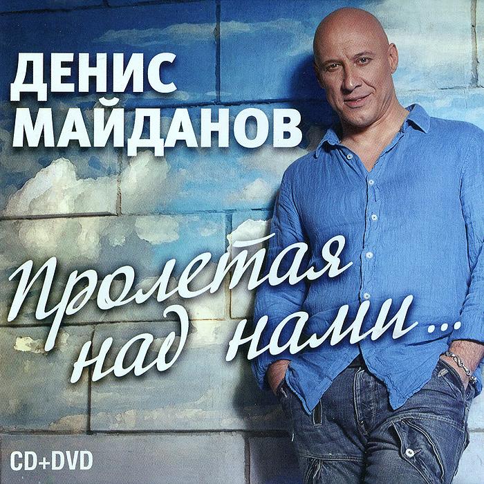Денис Майданов. Пролетая над нами (CD + DVD) #1