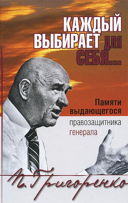 Каждый выбирает для себя... Памяти выдающегося правозащитника генерала П. Григоренко  #1