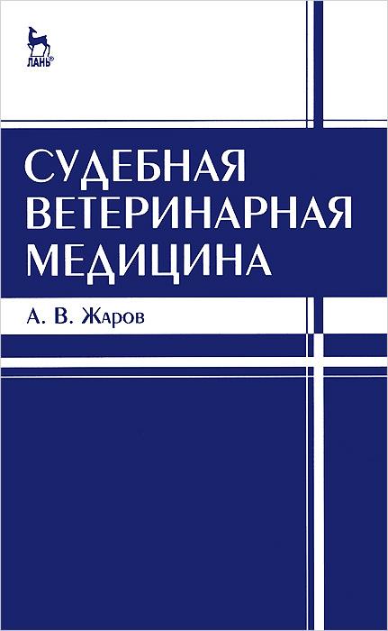 Судебная ветеринарная медицина. Учебник | Жаров Александр Васильевич  #1