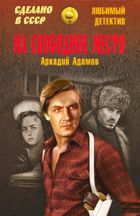 На свободное место   Адамов Аркадий Григорьевич #1