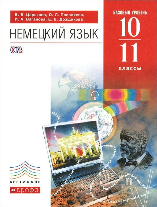 Немецкий язык. 10-11 классы. Базовый уровень. Учебник (+ CD) #1