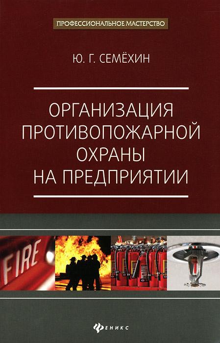 Организация противопожарной охраны на предприятии #1