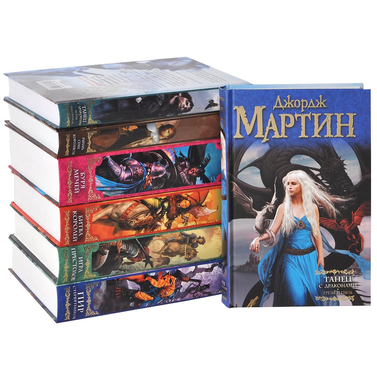 Джордж Мартин (комплект из 7 книг) | Мартин Джордж Рэймонд Ричард  #1