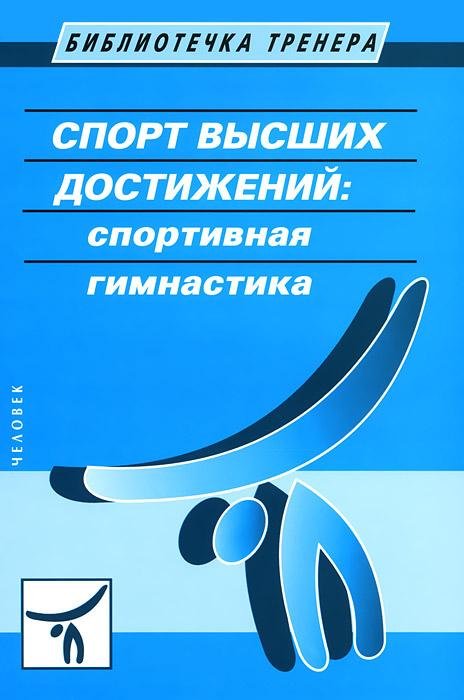 Спорт высших достижений. Спортивная гимнастика #1