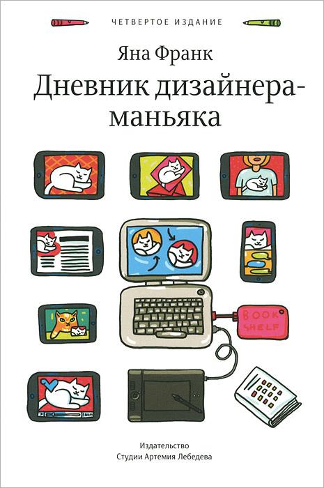 Дневник дизайнера-маньяка #1
