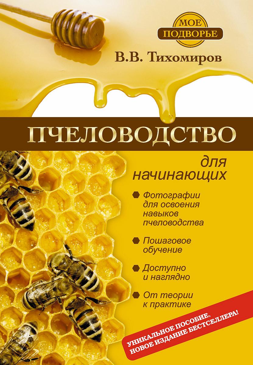 Пчеловодство для начинающих   Тихомиров Вадим Витальевич  #1