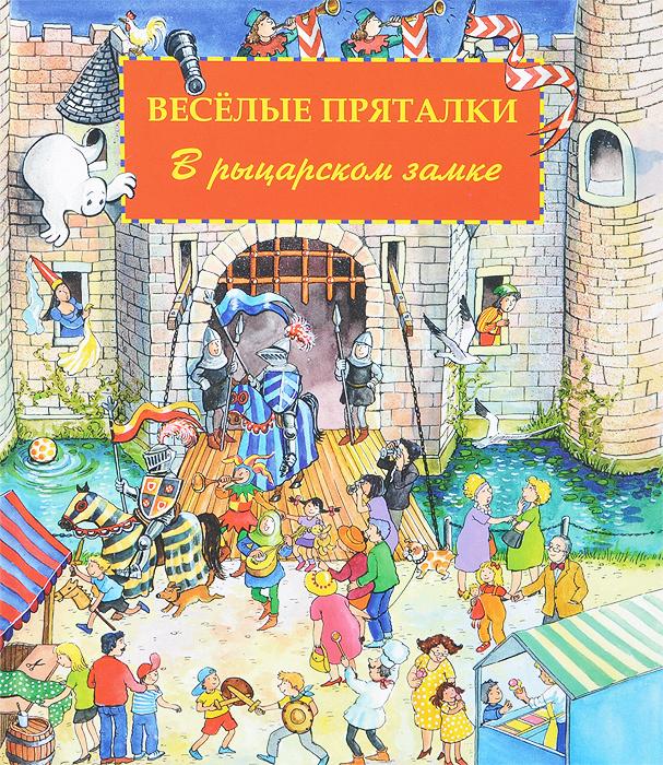Веселые пряталки. В рыцарском замке #1