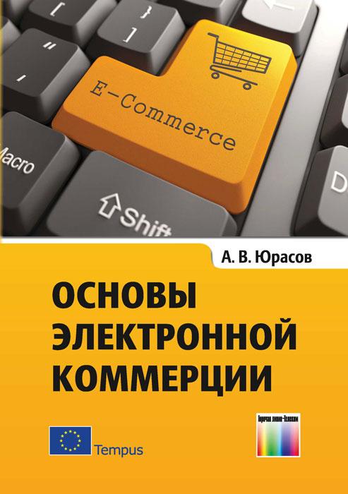 Основы электронной коммерции. Учебник #1