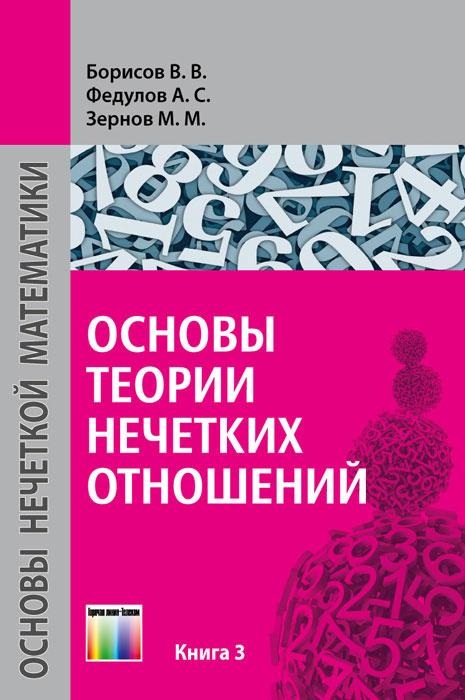 Основы теории нечетких отношений. Учебное пособие #1