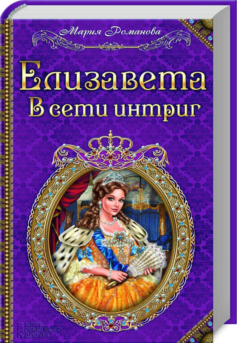 Елизавета. В сети интриг   Романова Мария #1