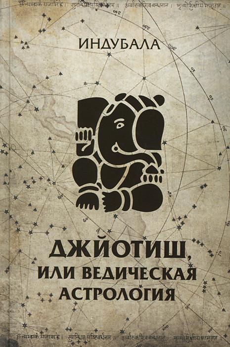 Джйотиш, или Ведическая астрология #1