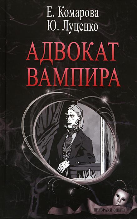 Адвокат вампира #1
