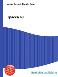 Трасса 60 #1