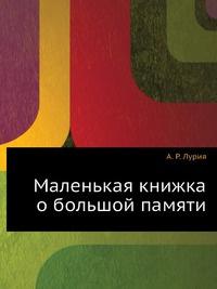 Маленькая книжка о большой памяти | Лурия А. Р. #1