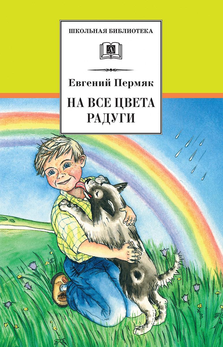 На все цвета радуги | Пермяк Евгений Андреевич #1