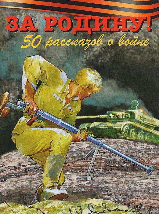 За Родину! 50 рассказов о войне   Зощенко Михаил Михайлович, Кассиль Лев Абрамович  #1