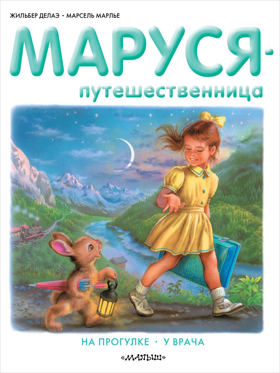 Маруся-путешественница #1