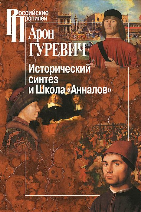 "Исторический синтез и Школа ""Анналов"" | Гуревич Арон Яковлевич  #1"